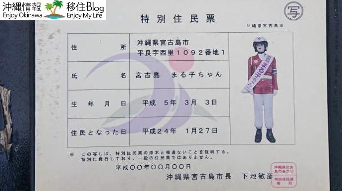 宮古島まる子ちゃんの住民票