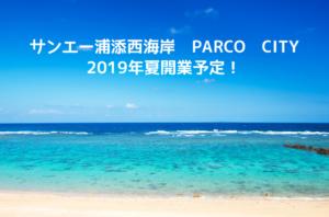 サンエー浦添西海岸PARCO CITY