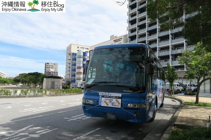サンエーパルコの無料シャトルバス