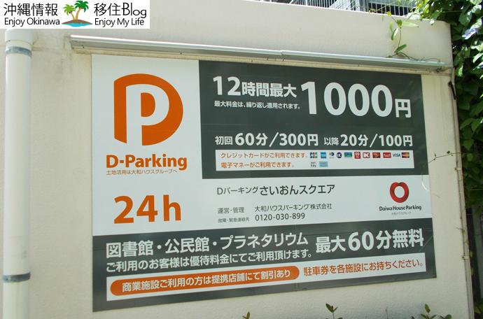 さいおんスクウェア駐車場