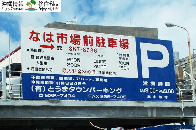 なは市場前駐車場