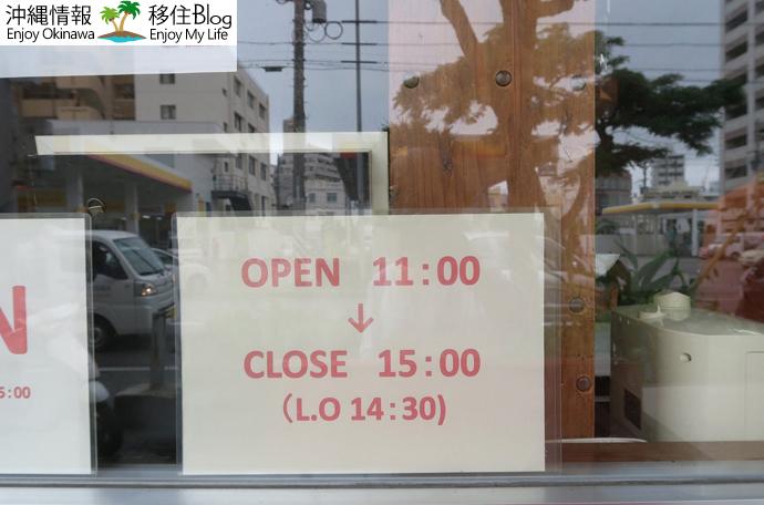 ヤマナカリー別邸 オープン時間