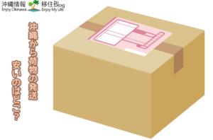 沖縄で購入したお土産を宅配便で送る場合、一番安いのはどこの運送会社?