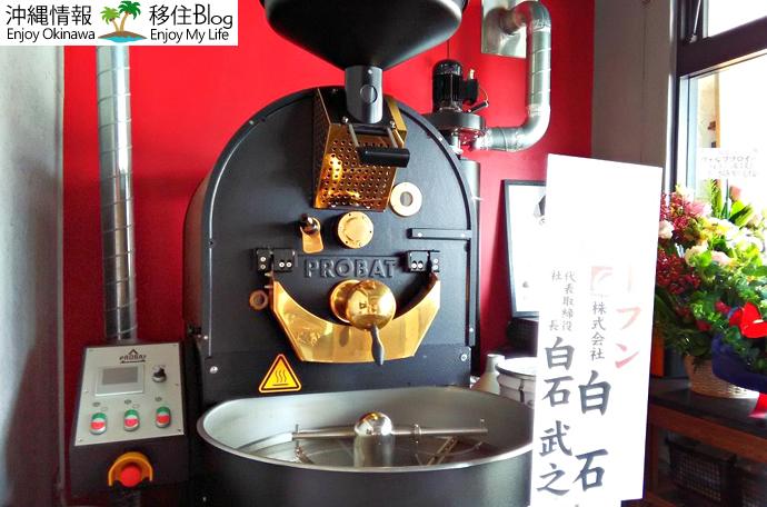 焙煎の機械