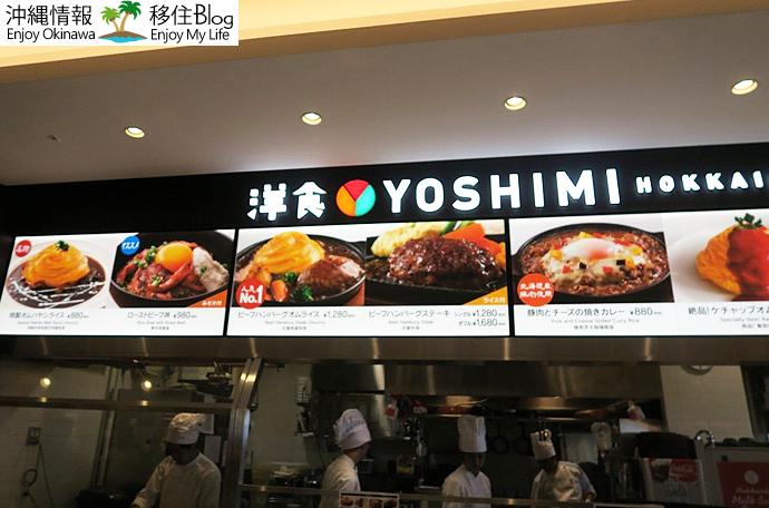 洋食 YOSHIMI