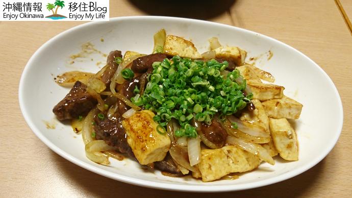 島豆腐と牛肉の焼肉