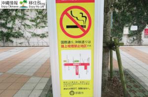 国際通り周辺の喫煙所