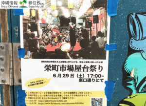 栄町屋台祭り