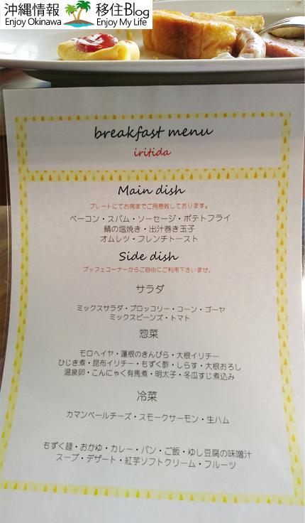 ニラカナイ西表島の朝食メニュー