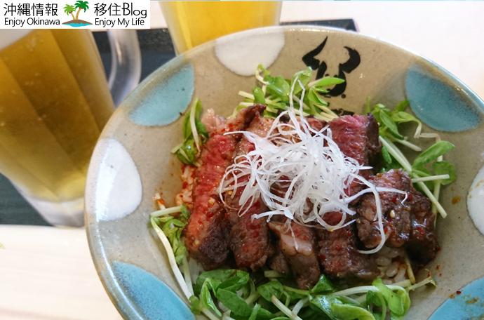 いしなぎの石垣ステーキ丼