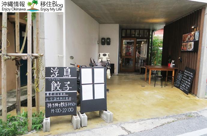 浮島ギョーザ蘭桂坊