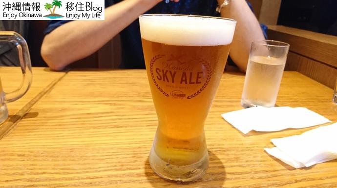 SKY ALE