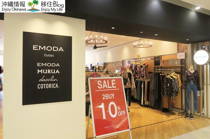 EMODA Outlet