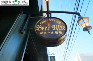 Beer Rize