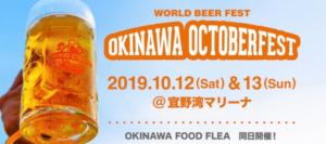 OCTOBER FEST X OKINAWA FOOD FLEA