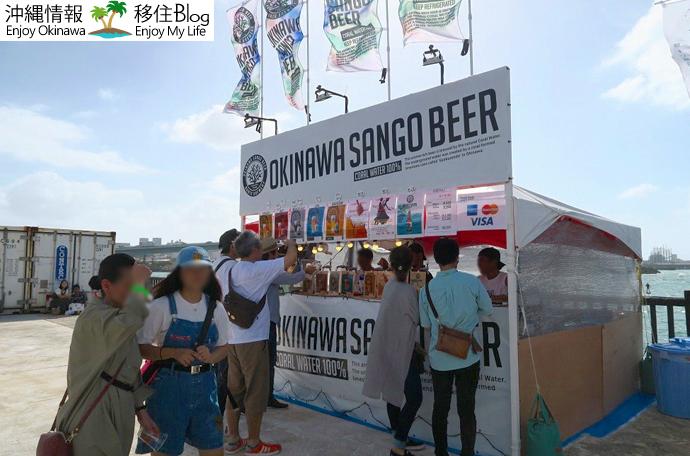 サンゴビール