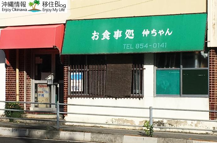 伸ちゃん食堂