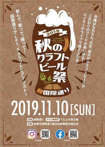 2019国際通り秋のクラフトビール祭り