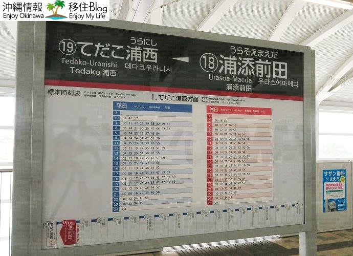 浦添前田駅