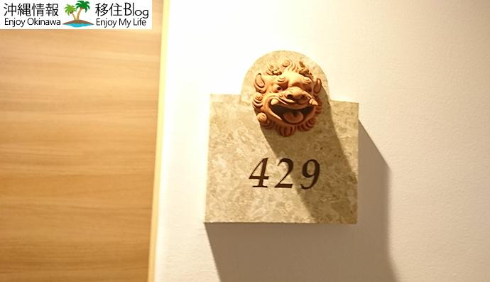 429号室