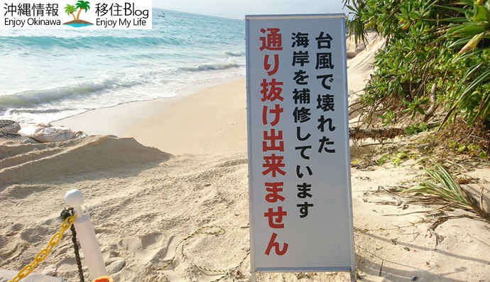 前浜ビーチ台風