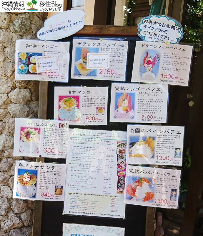 楽園の果実 cafe&おみやげ館