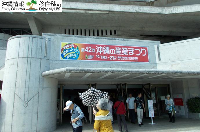 第一会場・県立武道館