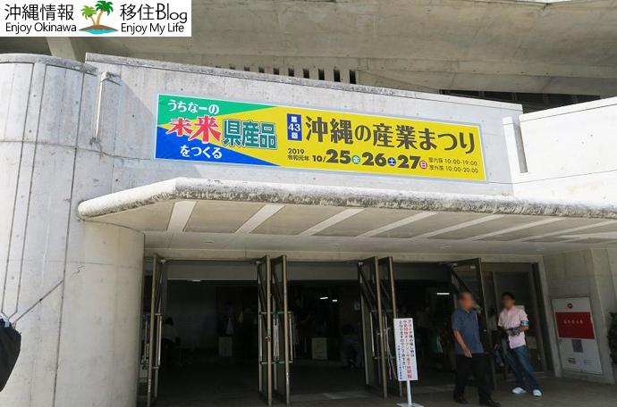 第1会場:沖縄県立武道館