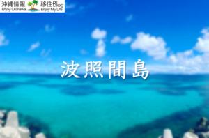 沖縄本島から波照間島への行き方