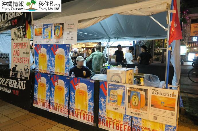 オリオンビール/ドラフト・75Beer