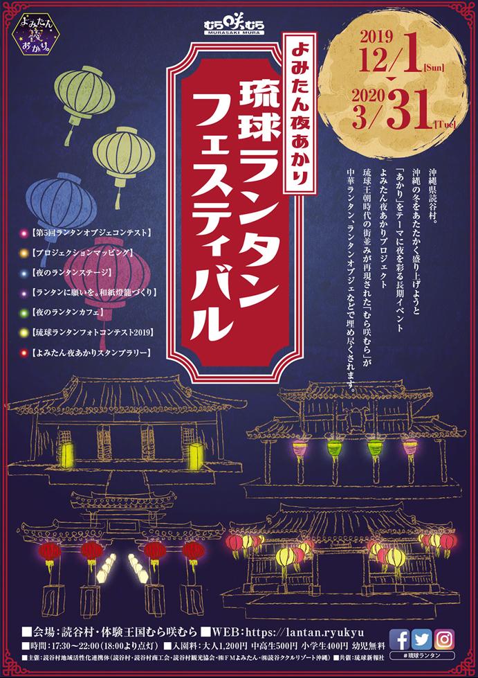 むら咲むら 琉球ランタンフェスティバル