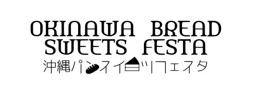 沖縄パンスイーツフェスタ 2019 Winter