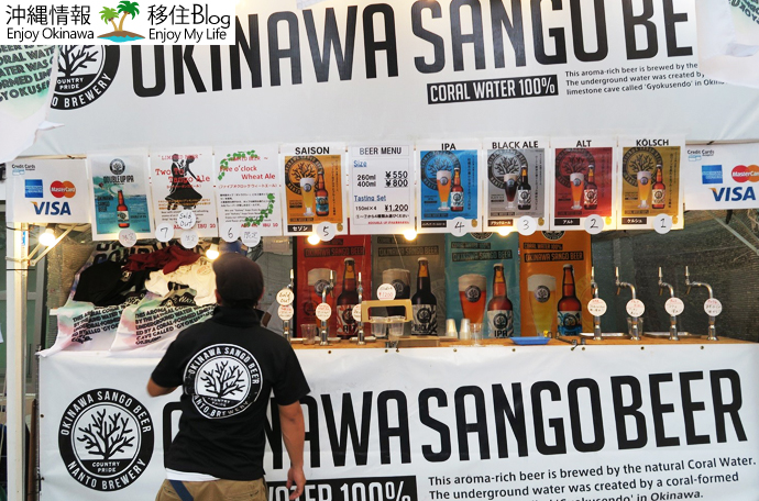 OKINAWA SANGO BEER