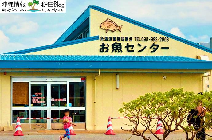 糸満お魚センター