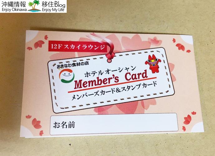 ホテルオーシャンメンバーズカード