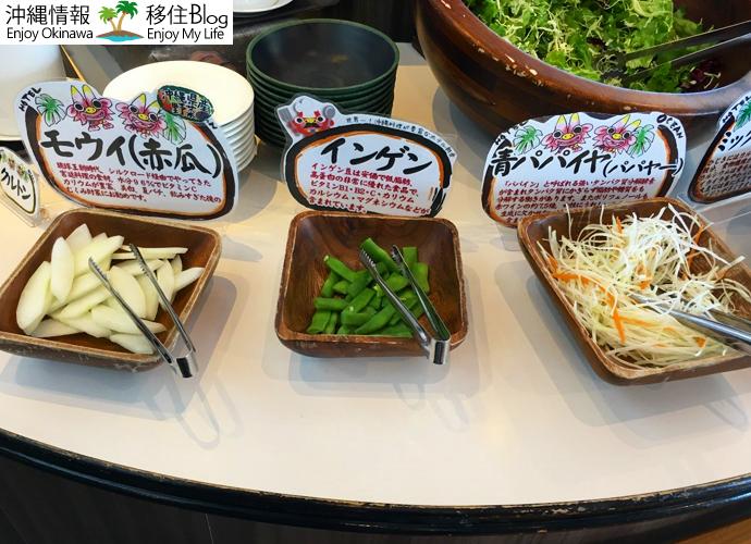 沖縄の野菜