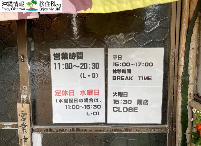 番所亭の営業時間