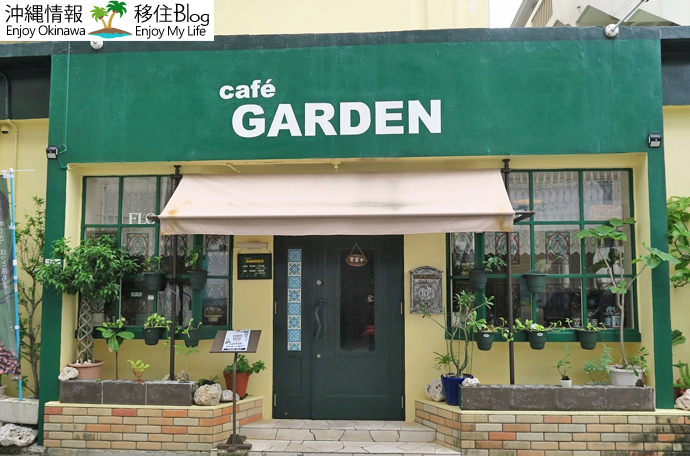 café GARDEN