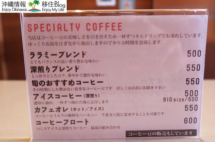 コーヒーシャープララミーのメニュー