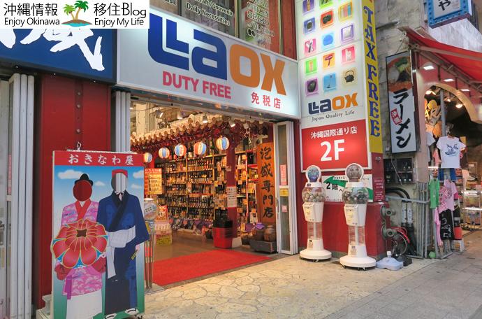 Laox国際通り店