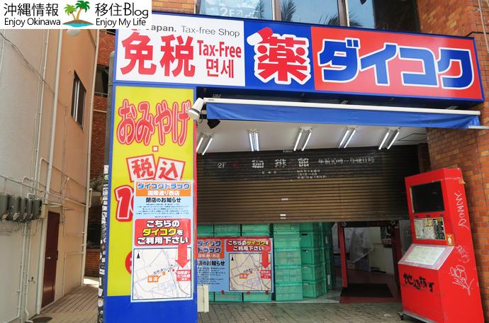 ダイコクドラッグ国際通り店