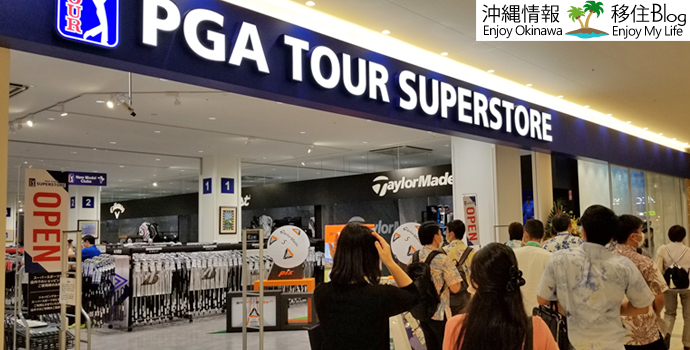 イーアス沖縄のPGA TOUR SUPERSTORE