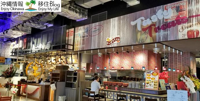 イーアス沖縄飲食店