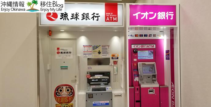 イーアス沖縄にある銀行
