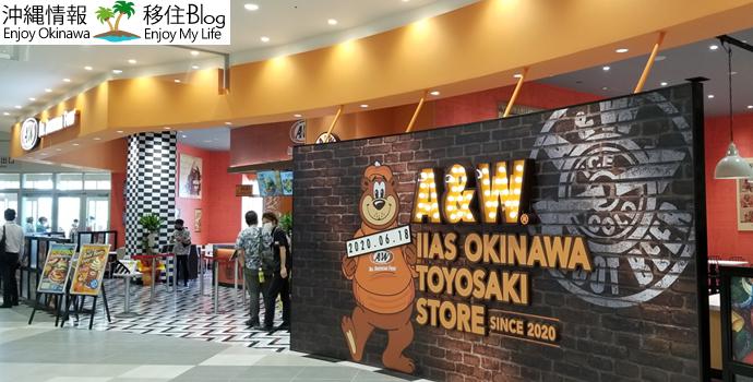 イーアス沖縄のA&W