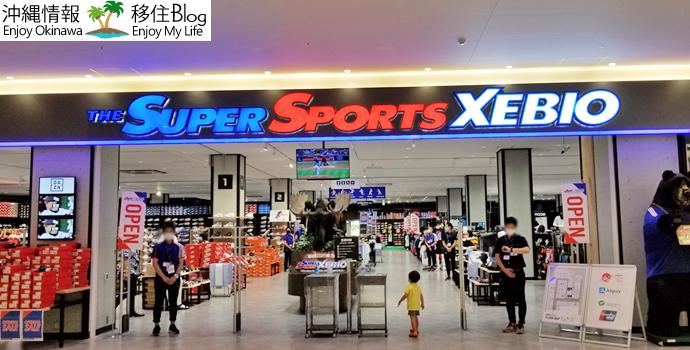 イーアス沖縄のSUPER SPORTS XEBIO