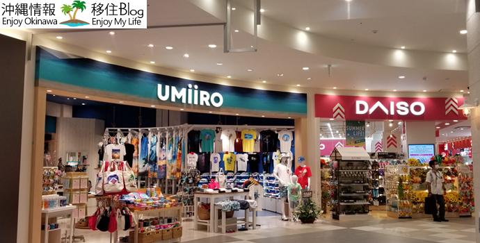 イーアス沖縄のUMIIRO