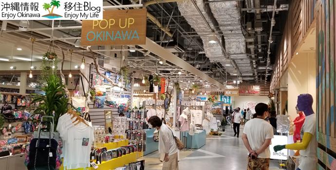 イーアス沖縄のPOP UP OKINAWA