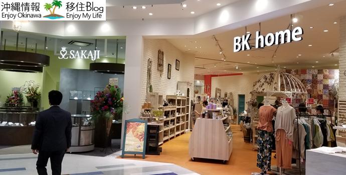 イーアス沖縄のBK home