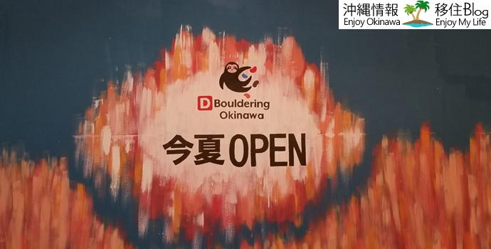 イーアス沖縄のBouldering Okinawa
